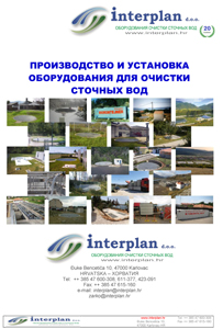 005 РОССИЯ INTERPLAN doo-1