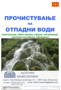 007 Македонски INTERPLAN d.o.o